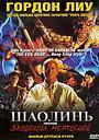 Фільм «Шаолинь против зловещих мертвецов» (2004)