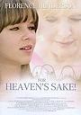 Фільм «Ради бога» (2008)