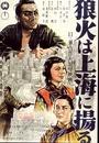 Фільм «Огненные знаки Шанхая» (1944)