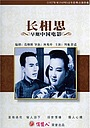 Фільм «Chang Xiangsi» (1947)