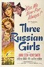 Фильм «Три русские девушки» (1943)