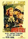 Фильм «Приключения» (1945)