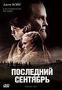 Фільм «Последний сентябрь» (2006)