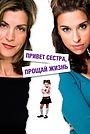 Фильм «Привет, сестра, прощай, жизнь» (2006)