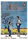Фільм «Подожди, когда вырастешь» (2005)