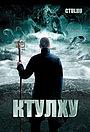 Фільм «Ктулху» (2007)