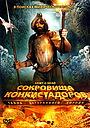 Фильм «Сокровища конкистадоров: Тайна затерянного города» (2008)