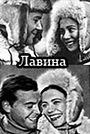 Фільм «Лавина» (1975)