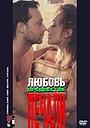 Фильм «Любовь, предвестие печали» (1994)