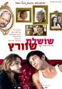 Фильм «Династия Шварц» (2005)