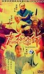 Серіал «Мастер Тай Чи» (2003 – ...)