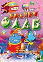 Серіал «Братья Флаб» (1997 – 1999)
