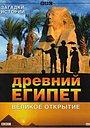 Фільм «BBC: Древний Египет. Великое открытие» (2005)