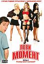 Фильм «Лови момент» (2006)