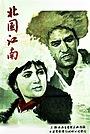 Фільм «История деревни» (1963)
