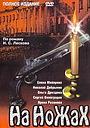 Сериал «На ножах» (1998)