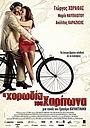 Фільм «Хор Харитона» (2005)