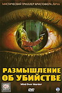Фильм «Размышление об убийстве» (2005)