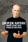 Фільм «Джордж Карлин: Жизнь стоит того, чтобы её потерять» (2005)