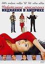 Фильм «Удивительные приключения индианки в Америке» (2007)