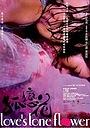 Фільм «Одинокий цветок любви» (2005)
