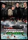 Фільм «Діти слави» (2006)