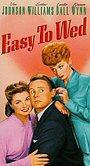 Фильм «Легко жениться» (1946)