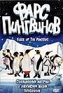 Фільм «Фарс пінгвінів» (2006)