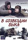 Фильм «В созвездии быка» (2003)