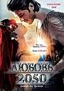 Фильм «Любовь 2050» (2008)