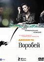 Фільм «Горобець» (2008)