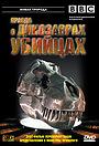 Фільм «BBC: Правда о динозаврах-убийцах» (2005)