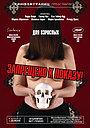 Фільм «Заборонено до показу!» (2006)