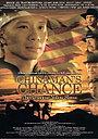 Фильм «Шанс китайца» (2008)