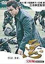 Фильм «Война» (2006)