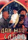 Фільм «Дай мне слово» (1993)