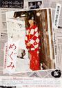 Фільм «Похищение: История Мегуми Ёкоты» (2006)