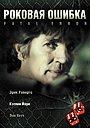 Фільм «Фатальна помилка» (2006)
