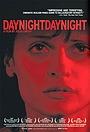 Фільм «День-ночь, день-ночь» (2006)