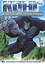 Мультфильм «Конг: Король Атлантиды» (2005)