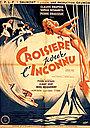 Фільм «Круїз для невідомого» (1948)