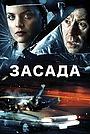 Фильм «Засада» (2007)