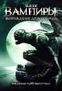 Фільм «Вампиры: Возрождение древнего рода» (2006)