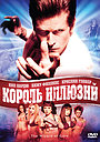 Фільм «Король ілюзій» (2007)