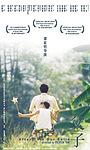 Фільм «Отец и сын» (2006)