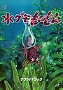 Аниме «Водяной паук Мон-мон» (2006)