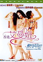 Фільм «Эммануэль в Гонконге» (2003)