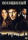 Серіал «Похищенный» (2006 – 2007)
