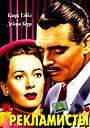 Фільм «Торгаши» (1947)