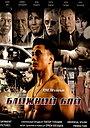 Фільм «Ближній бій» (2007)